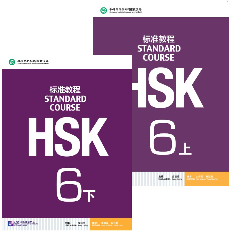HSK6 books.jpg